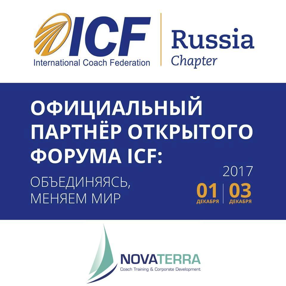 Форум ICF 1 дек 2017 баннер