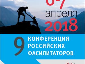 Конф Фасилитаторов 2017 1