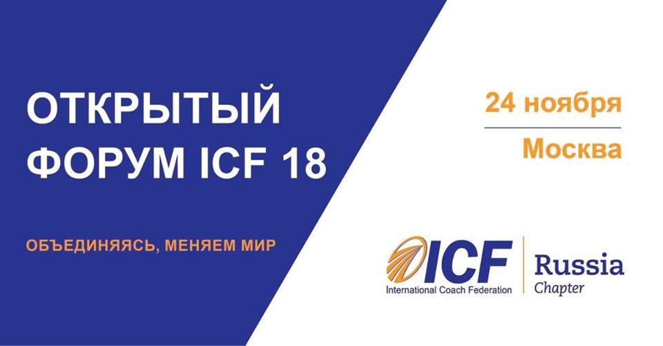открытый форум ICF 2018