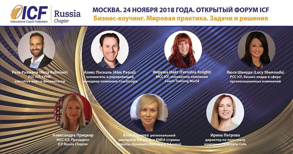 open forum 2018 2